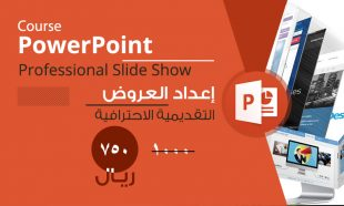 إعداد-العروض-التقديمية-الاحترافية-باوربوينت-powerpoint-2014