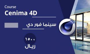 دورة برنامج سينما فور دي- Cenima 4D
