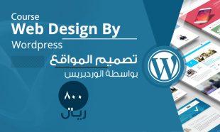دورة-تصميم-المواقع-بواسطة-الوردبريس-wordpress