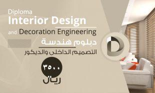 هندسة-التصميم-الداخلى-والديكور