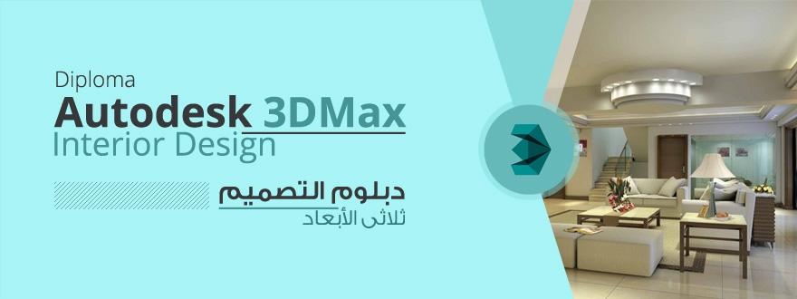 دبلوم تصميم ثلاثي الأبعاد